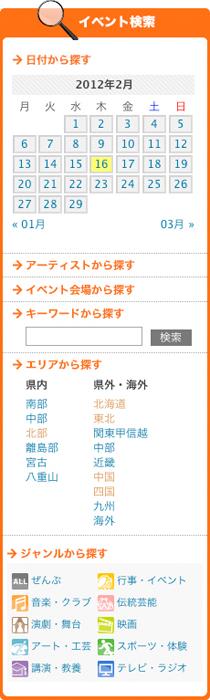 箆柄暦イベントカレンダー