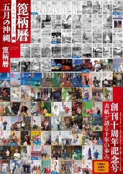 箆柄暦『五月の沖縄』2013 箆柄暦10周年記念号