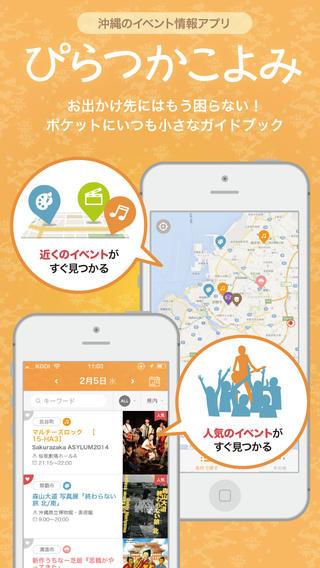 『ぴらつかこよみ』アプリを手に入れよう!