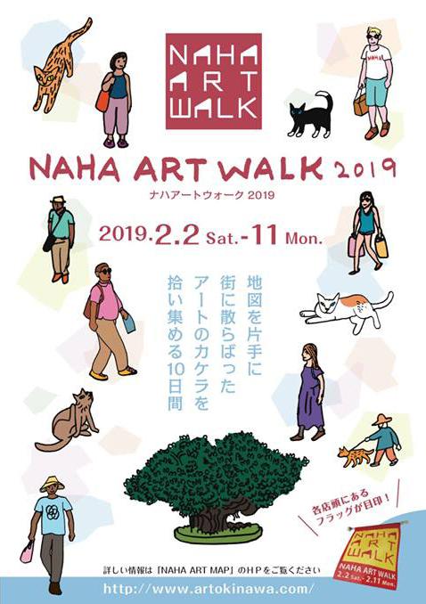 那覇の街を散策しながらアート体験 NAHA ART WALK 2019