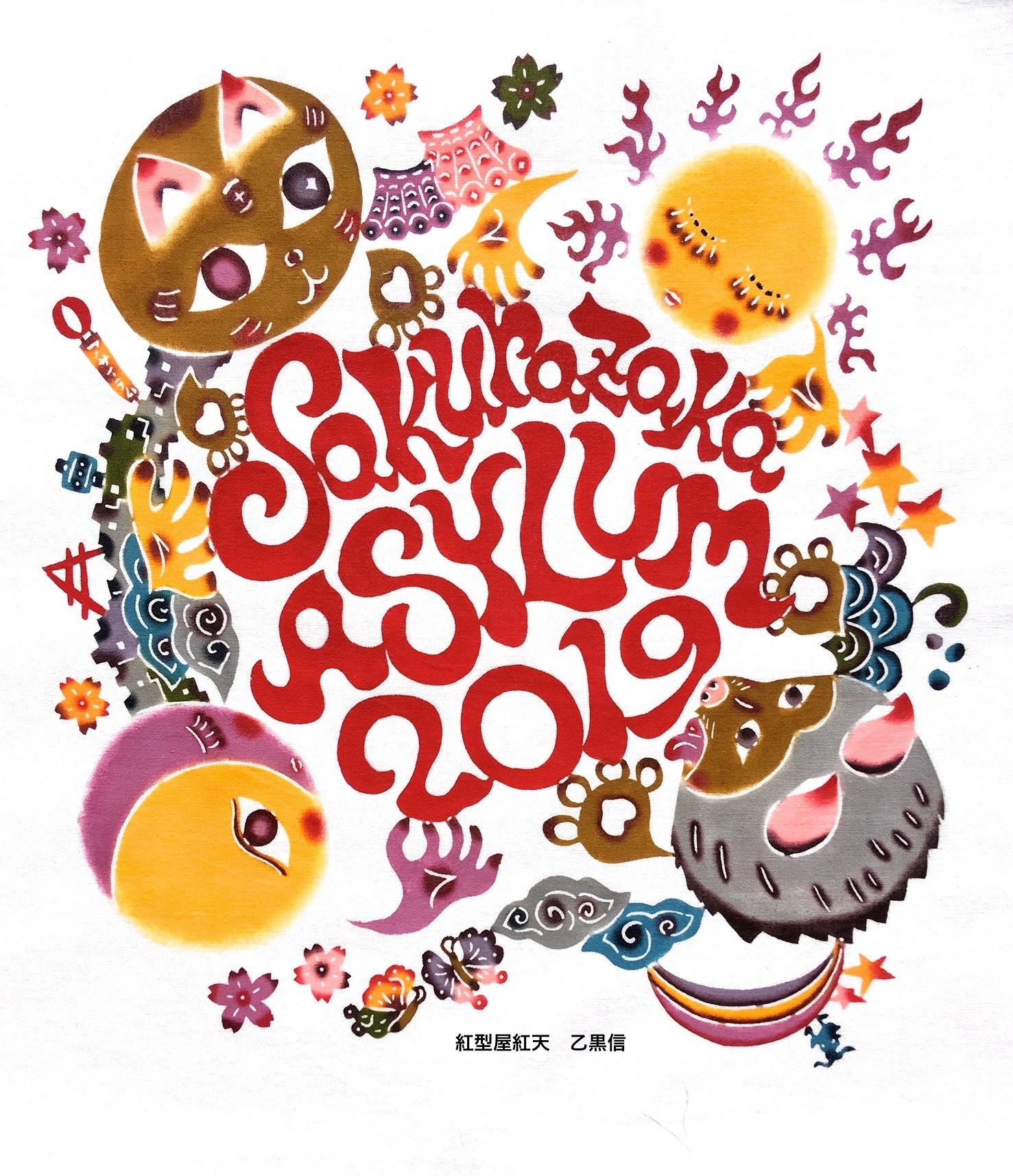 那覇の街なかで音楽とアートを楽しむ Sakurazaka ASYLUM 2019