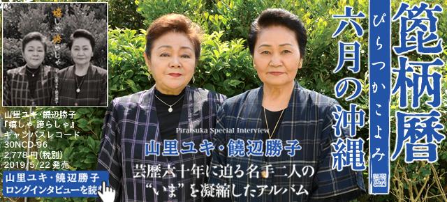 箆柄暦『六月の沖縄』2019 山里ユキ・饒辺勝子
