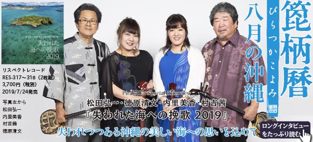 箆柄暦『八月の沖縄』2019 『失われた海への挽歌 2019』