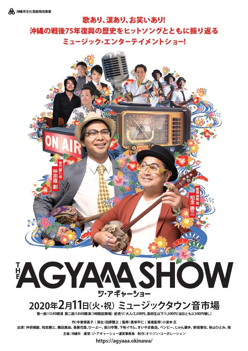 戦後の沖縄史を名曲とともに振り返る音楽ショー『THE AGYAAA SHOW(ジ・アギャーショー)』