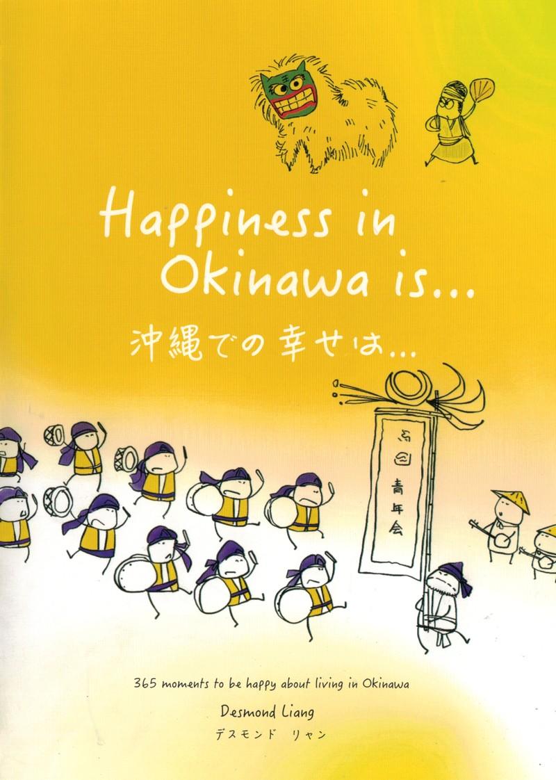 デズモンド・リャン『Happiness in Okinawa is…』