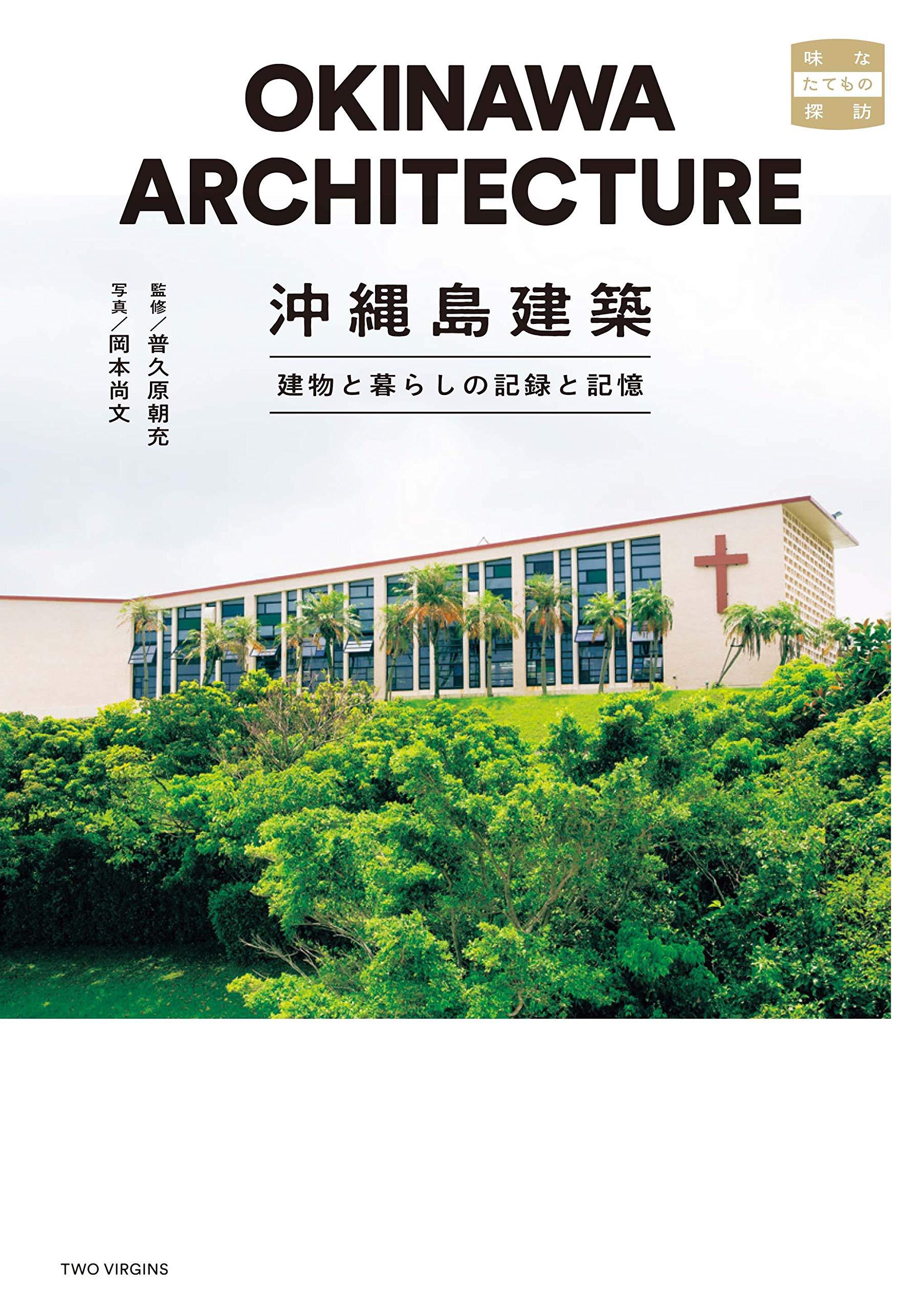 普久原朝充『沖縄島建築 建物と暮らしの記録と記憶』