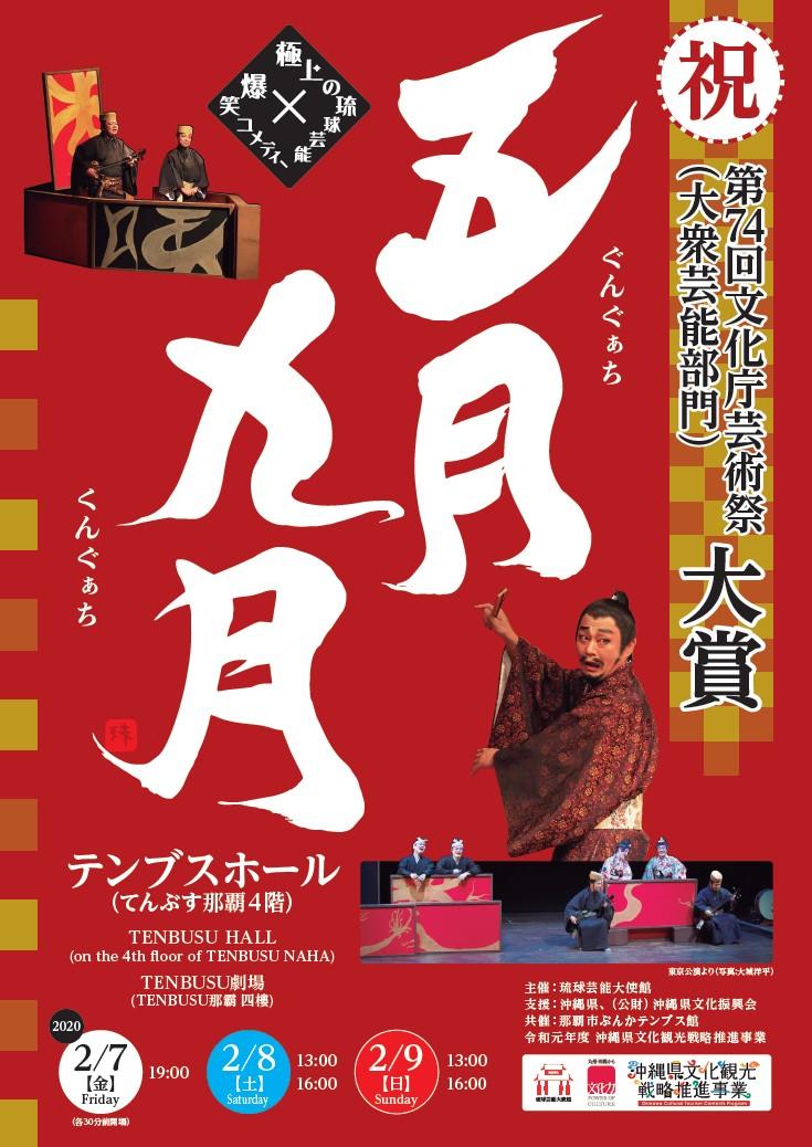極上の琉球芸能×爆笑コメディ劇『五月九月(ぐんぐぁち くんぐぁち)』