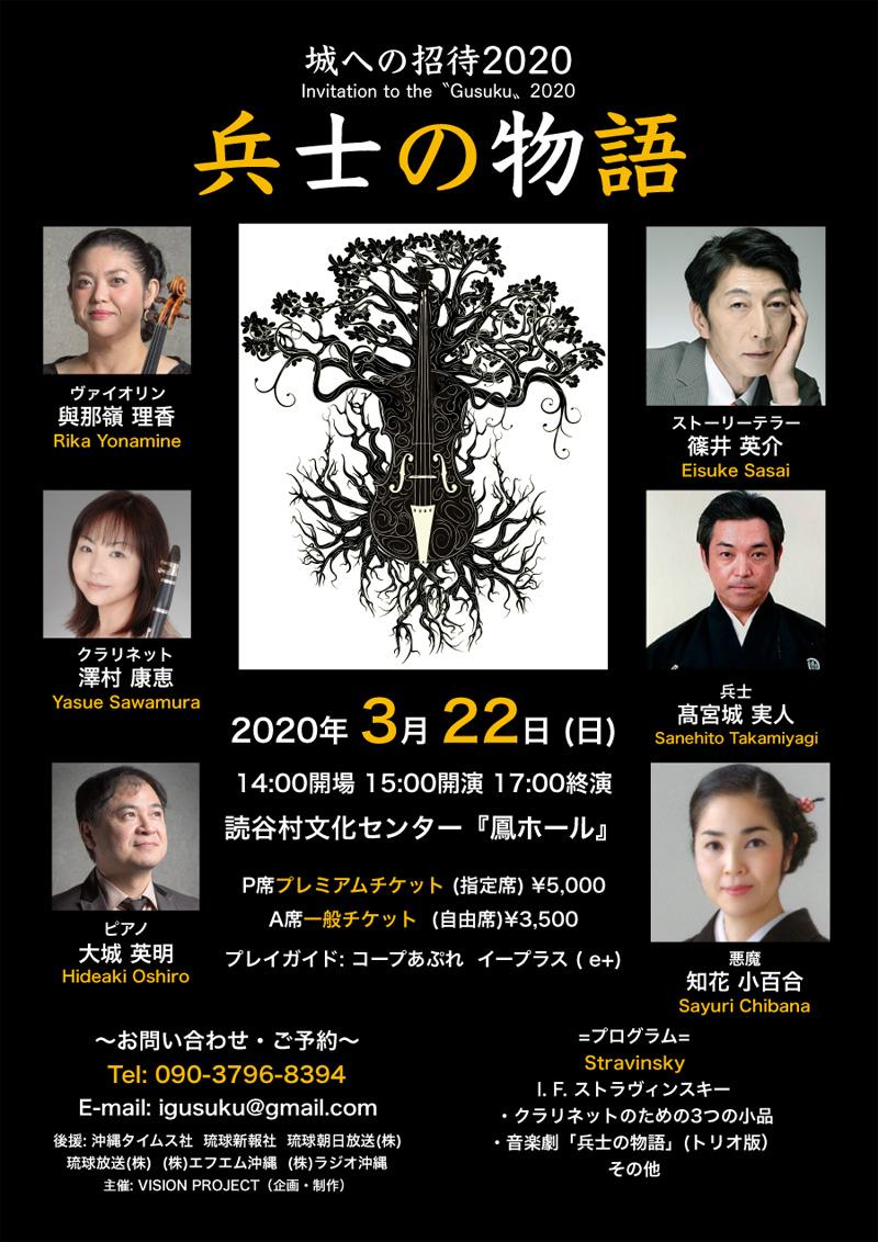 【延期】音楽+演劇+舞踊のコラージュ 城への招待2020『兵士の物語』