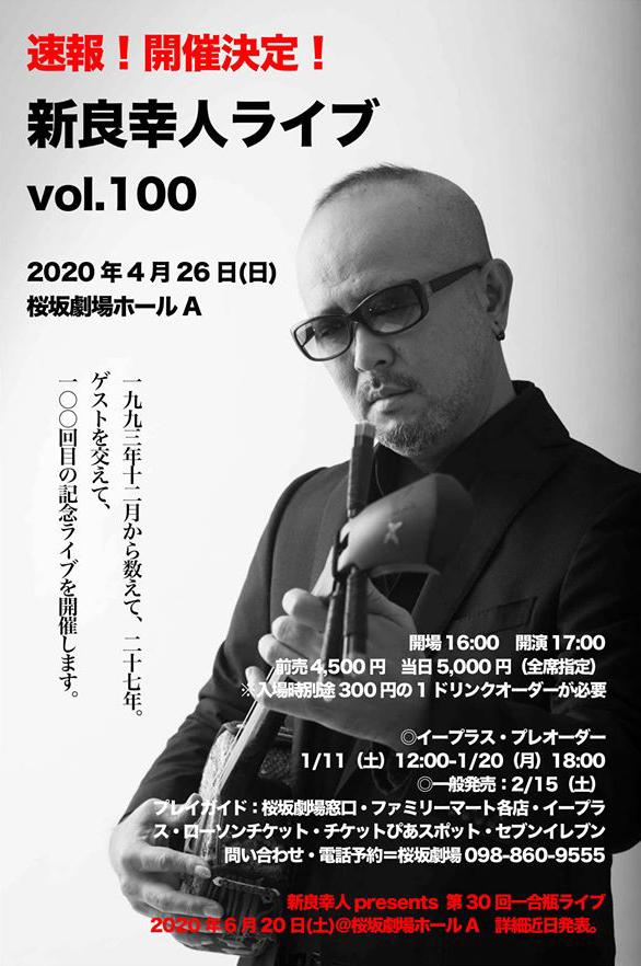 【ソロライブ延期】新良幸人、4月に100回目のソロライブ・6月には30回目の一合瓶ライブを開催
