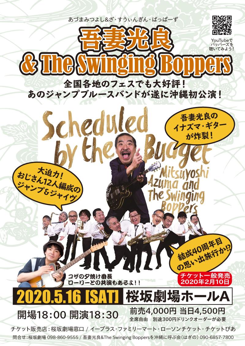 【延期】吾妻光良&The Swinging Boppers 5月の沖縄初公演チケット発売開始