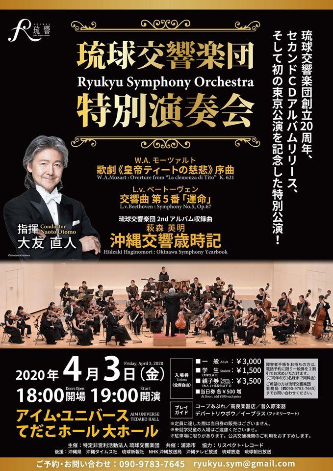 【延期】『沖縄交響歳時記』リリース記念 琉球交響楽団 特別演奏会
