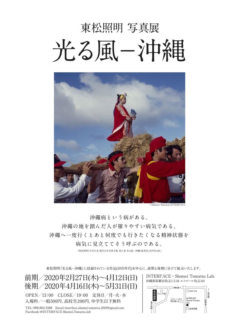 1970年代の沖縄が鮮やかに甦る 東松照明 写真展「光る風-沖縄」