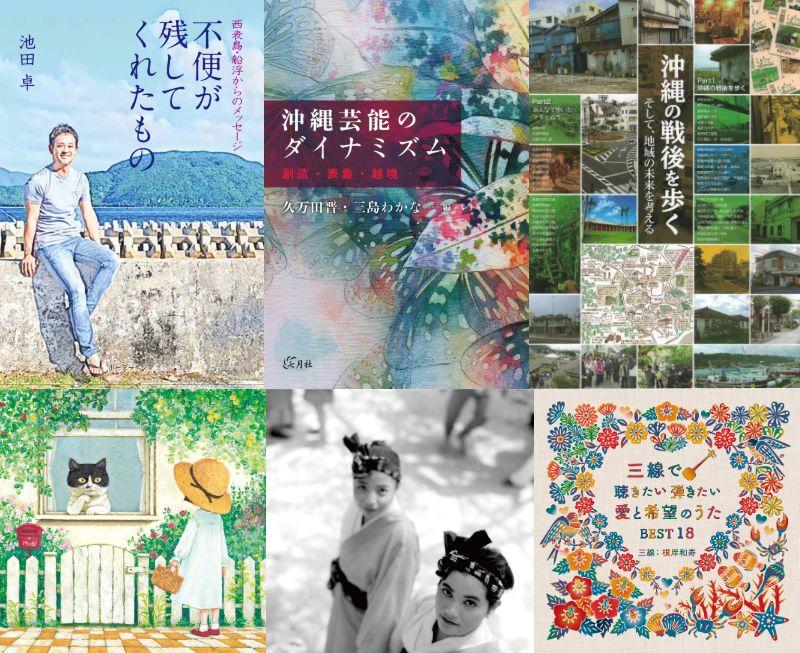 Okinawa New Release!
