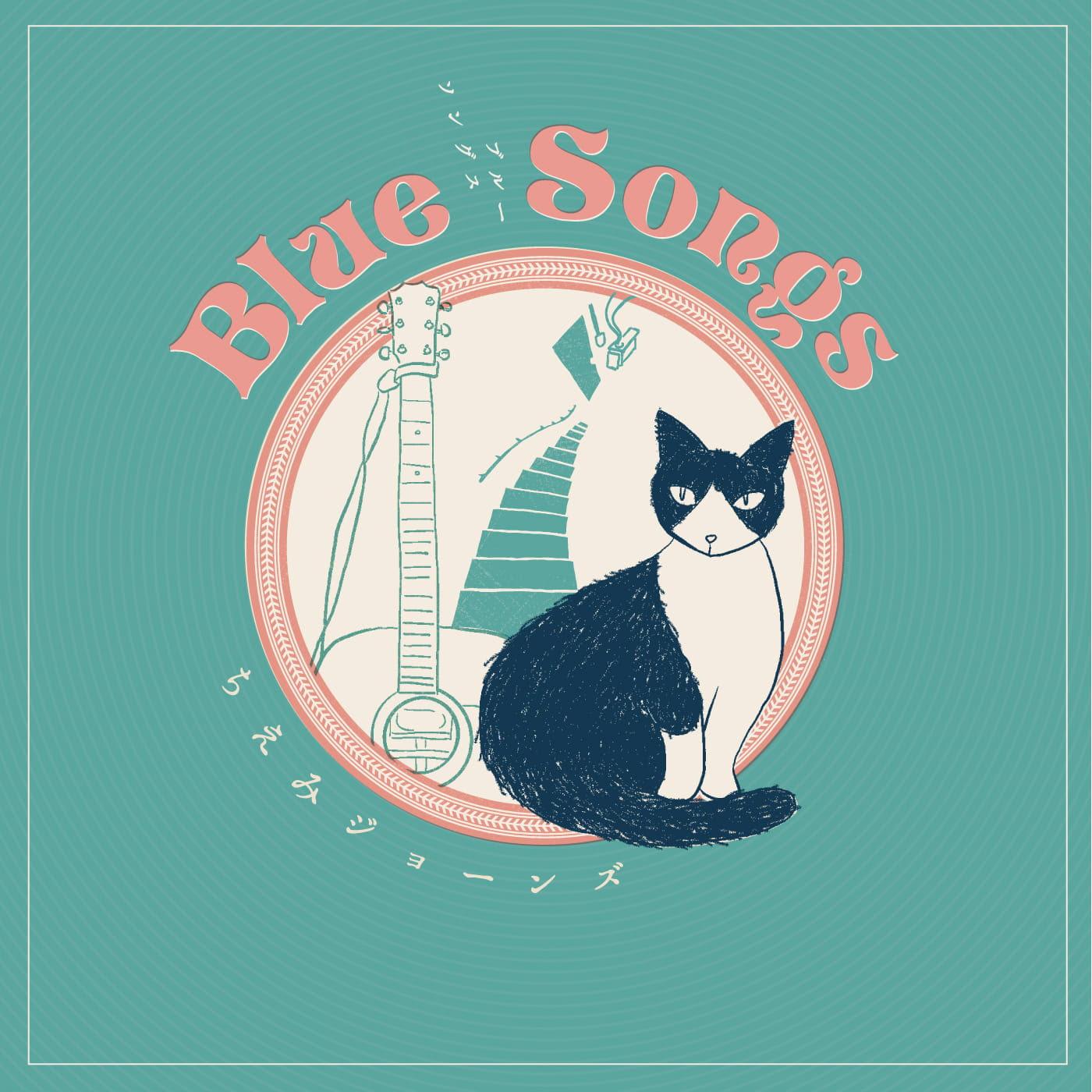 ちえみジョーンズ『Blue Songs』
