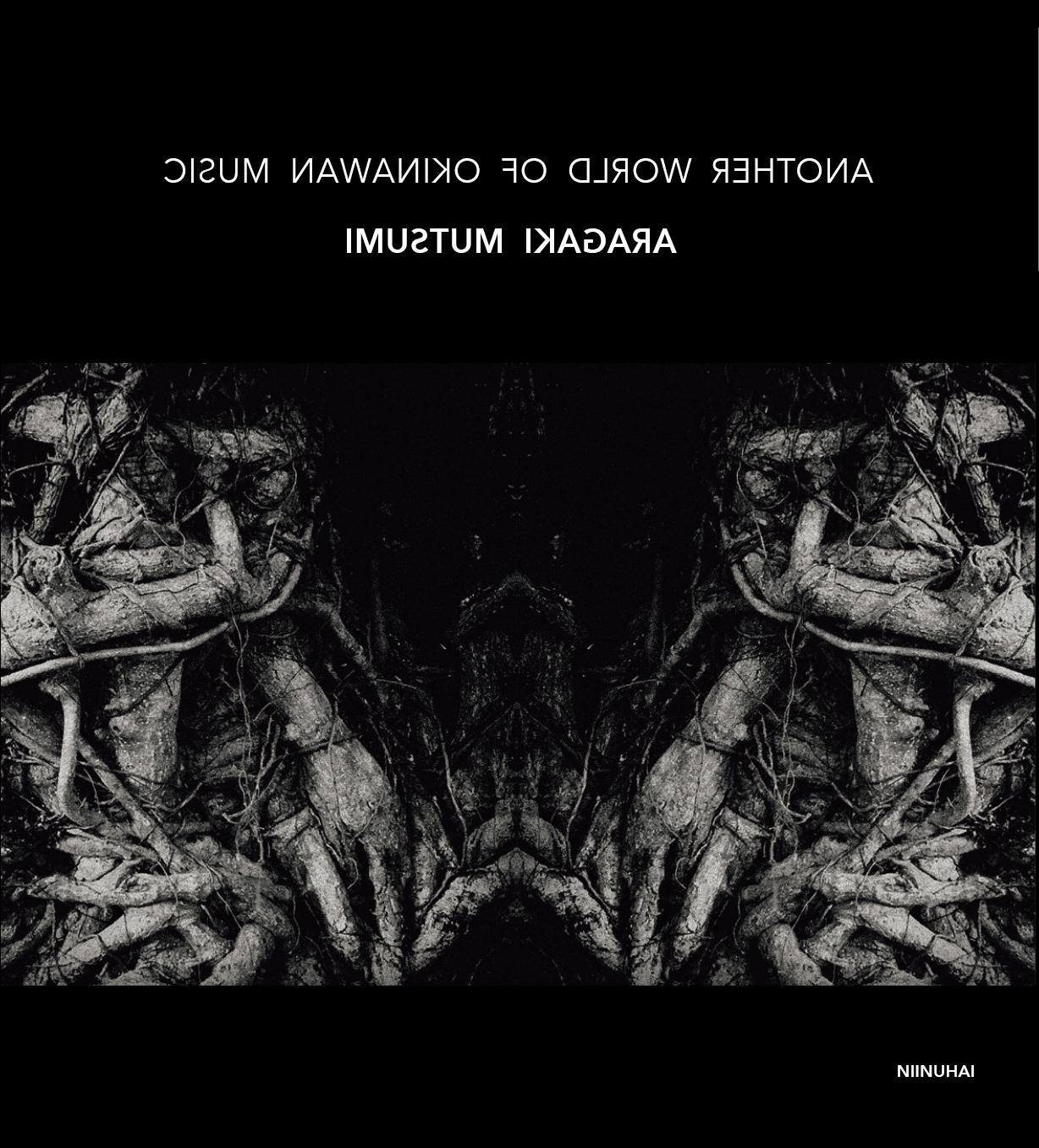 新垣睦美『ANOTHER WORLD OF OKINAWAN MUSIC』