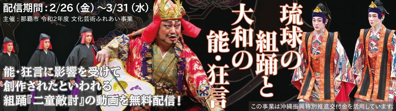 組踊『二童敵討』の動画を無料配信!「琉球の組踊と大和の能・狂言」