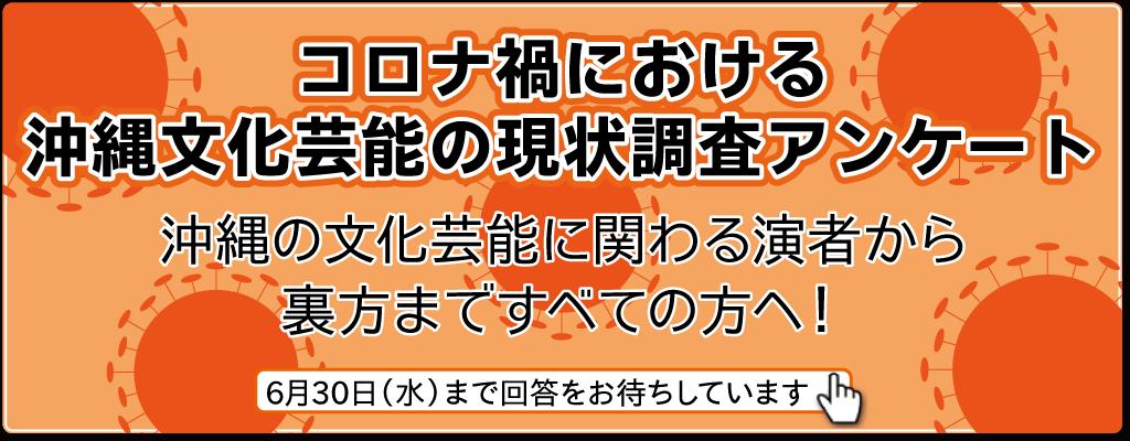 コロナ禍における沖縄文化芸能の現状調査アンケート