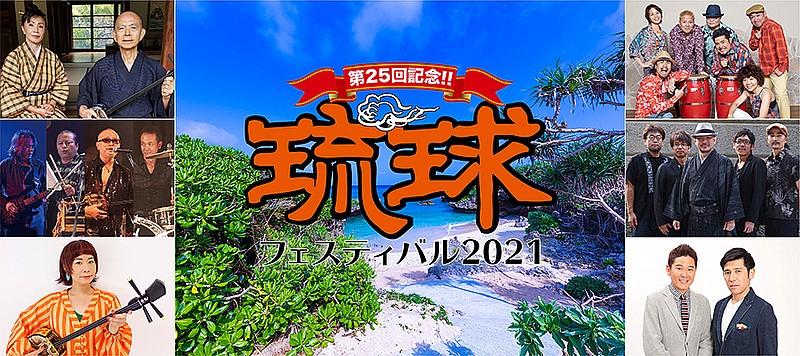 秋の野音で沖縄音楽の祭典「琉球フェスティバル2021」