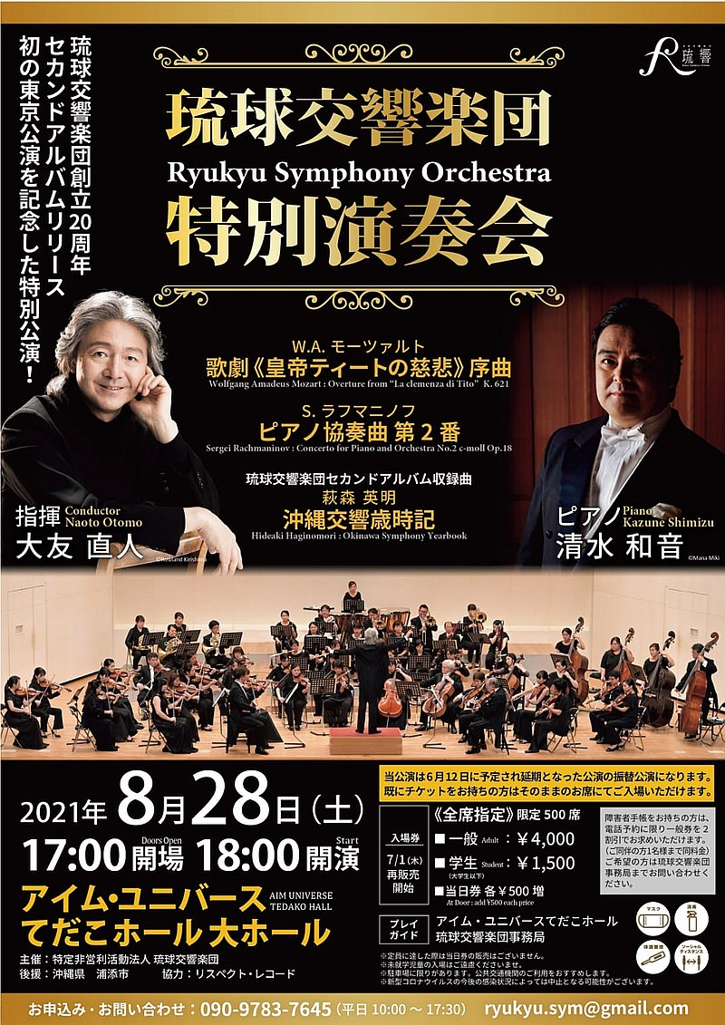 「沖縄交響歳時記」を沖縄で初披露 琉球交響楽団 特別演奏会