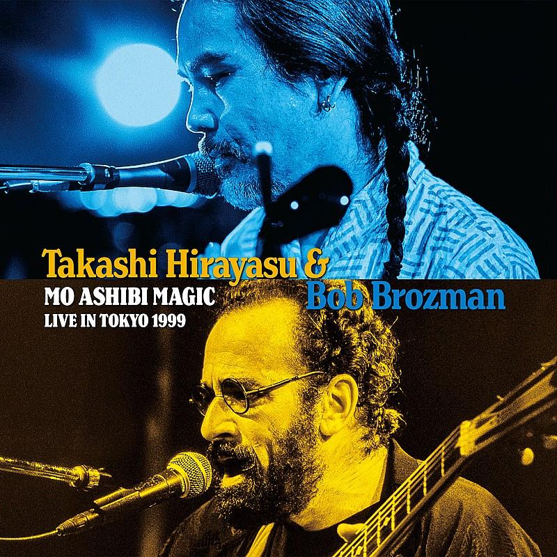 平安隆&ボブ・ブロッズマン『Mo Ashibi Magic~Live in Tokyo 1999~』