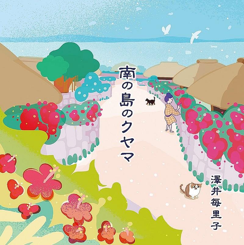 澤井毎里子『南の島のクヤマ』