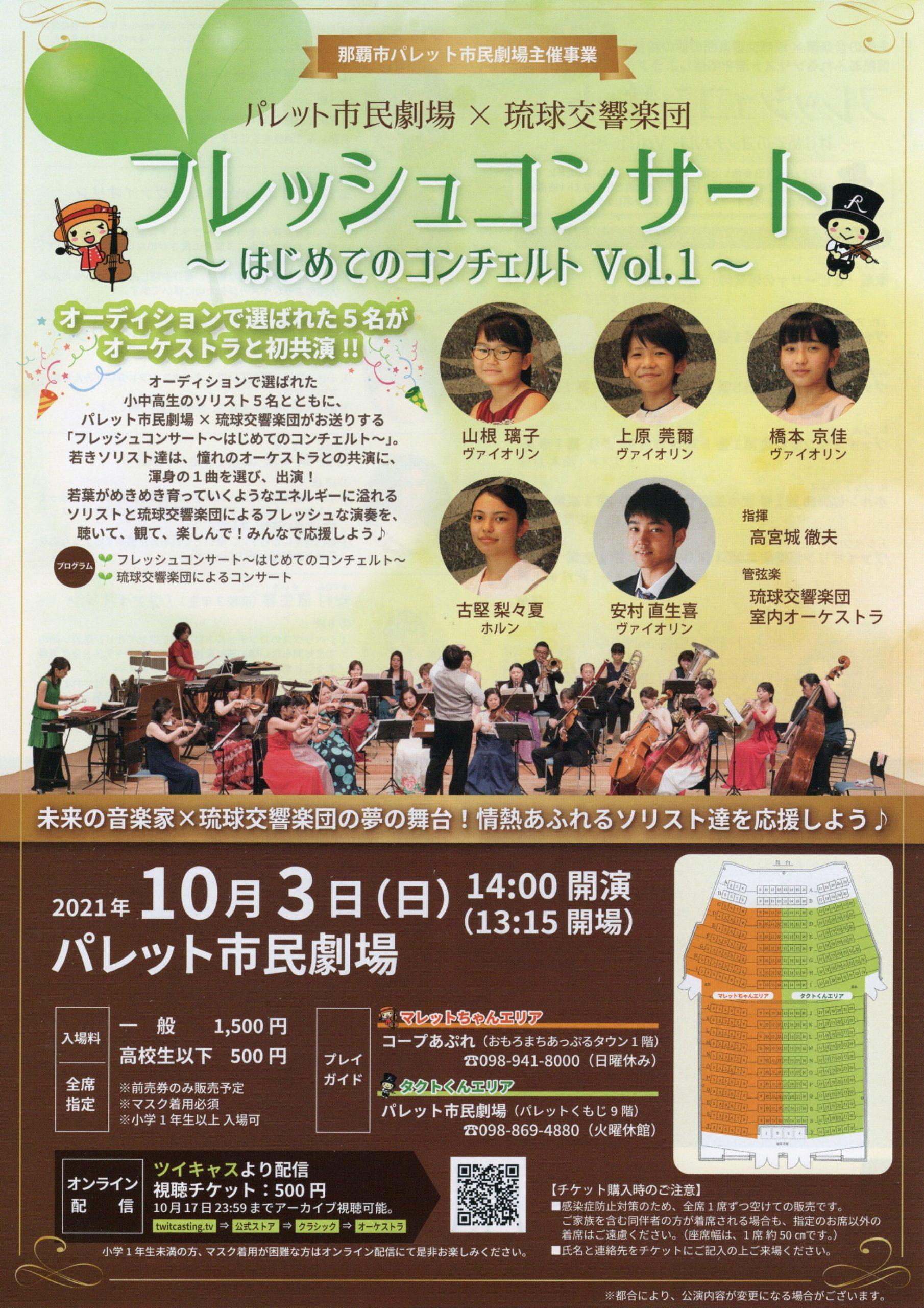 琉球交響楽団と未来の音楽家が共演「フレッシュコンサート~はじめてのコンチェルト Vol.1~」