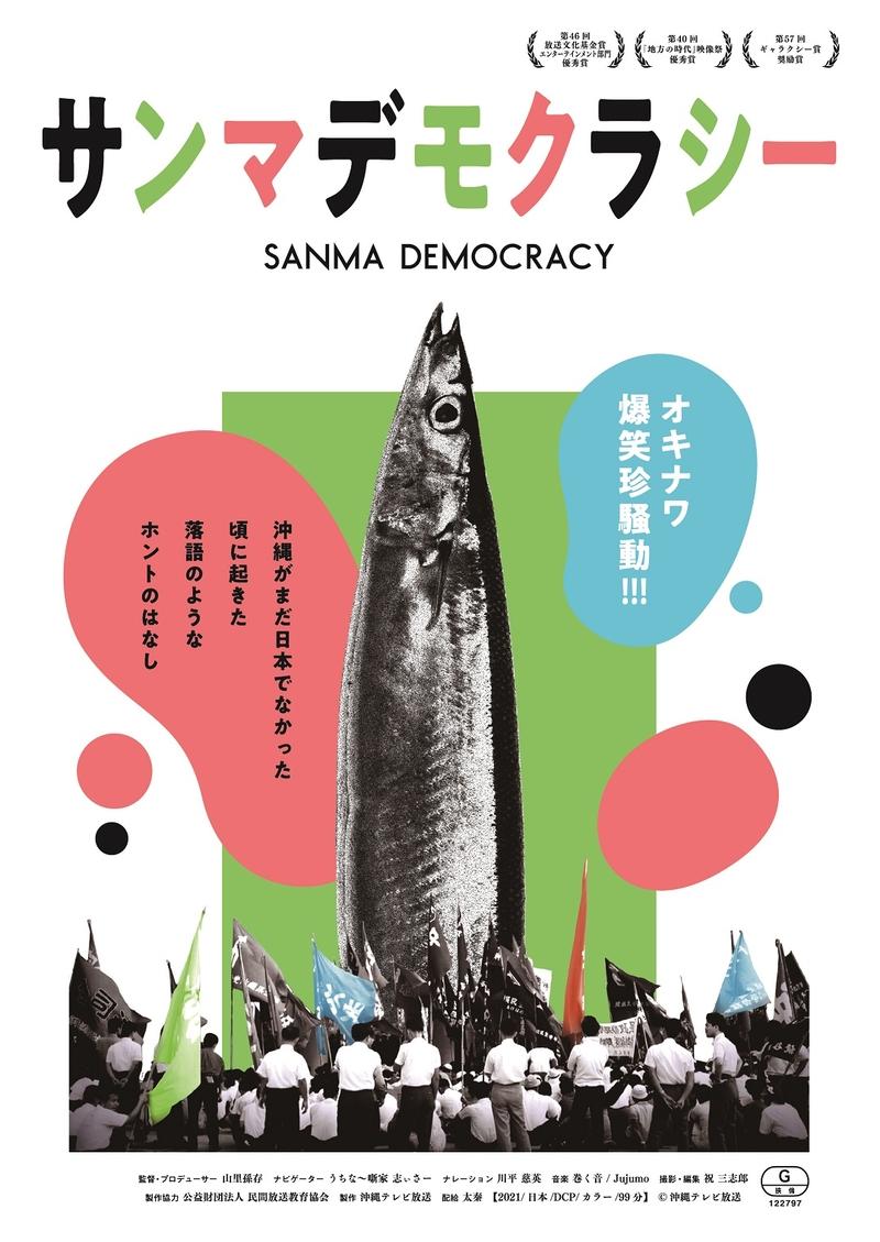 戦後沖縄での民主主義を巡る戦いを描く映画『サンマデモクラシー』