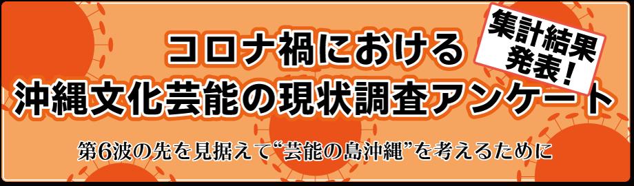 コロナ禍における沖縄文化芸能の現状調査アンケート[結果]