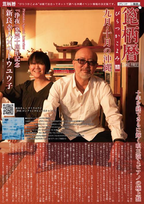 箆柄暦『九月・十月の沖縄』2021 『浄夜』発売10周年記念 新良幸人×サトウユウ子